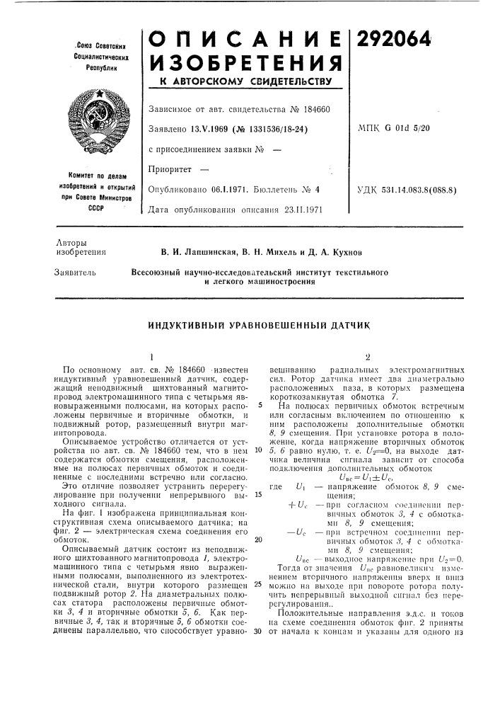 Индуктивный уравновешенньгй датчик (патент 292064)