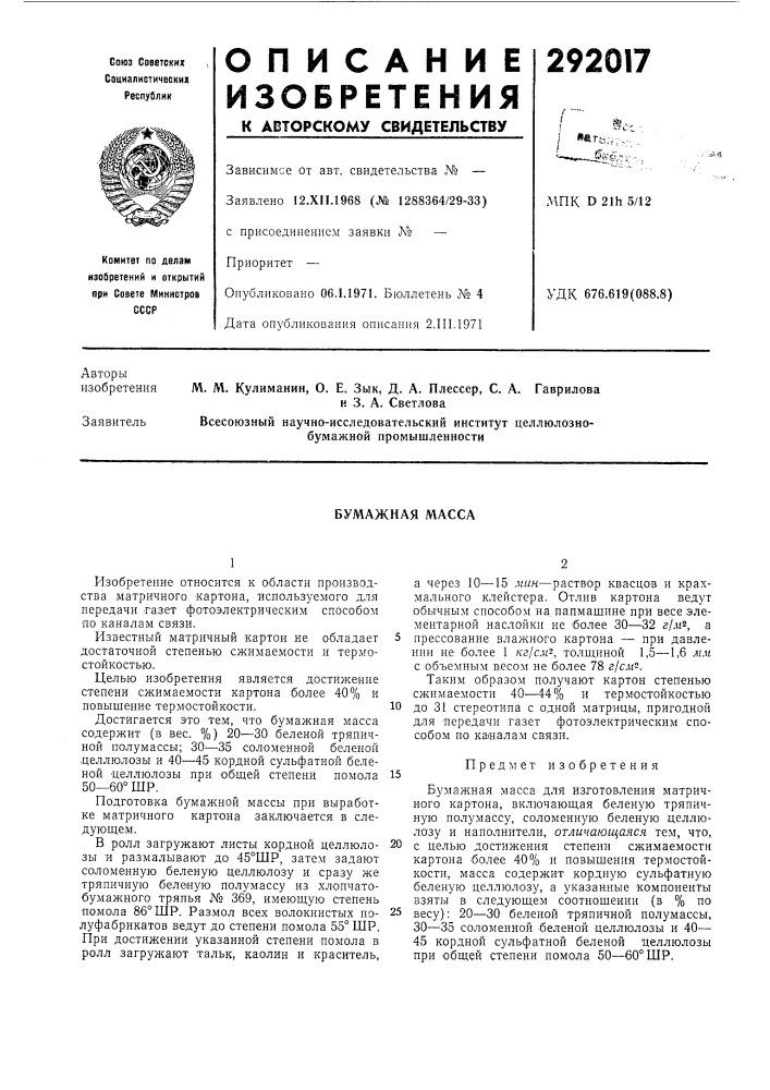 Бумажная масса (патент 292017)