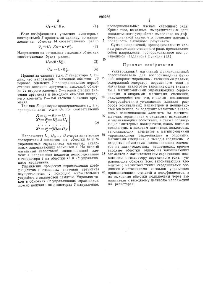 Универсальный магнитный функциональный преобразователь (патент 290286)