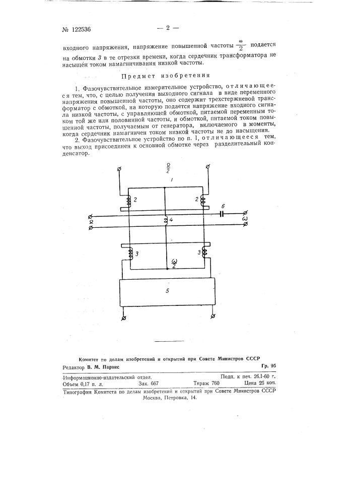 Фазочувствительное измерительное устройство (патент 122536)