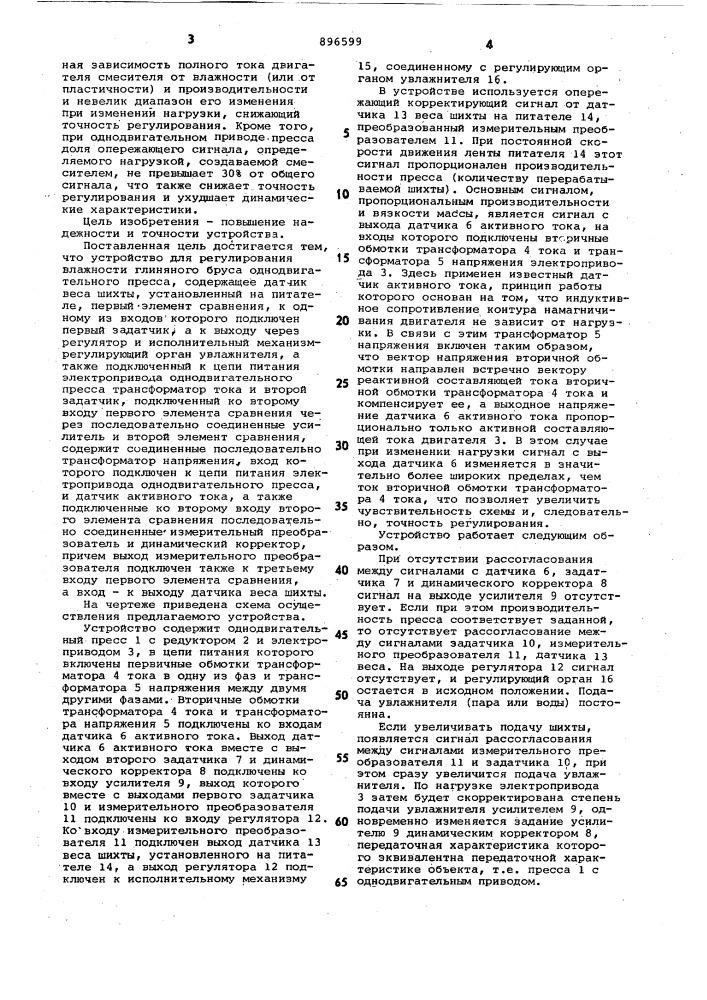 Устройство для регулирования влажности глиняного бруса однодвигательного пресса (патент 896599)