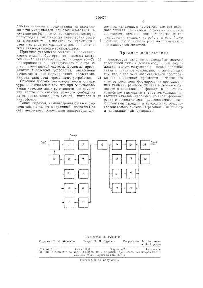 Аппаратура самонастраивающейся системы телефонной связи с дельта-л\одуляцией (патент 290479)