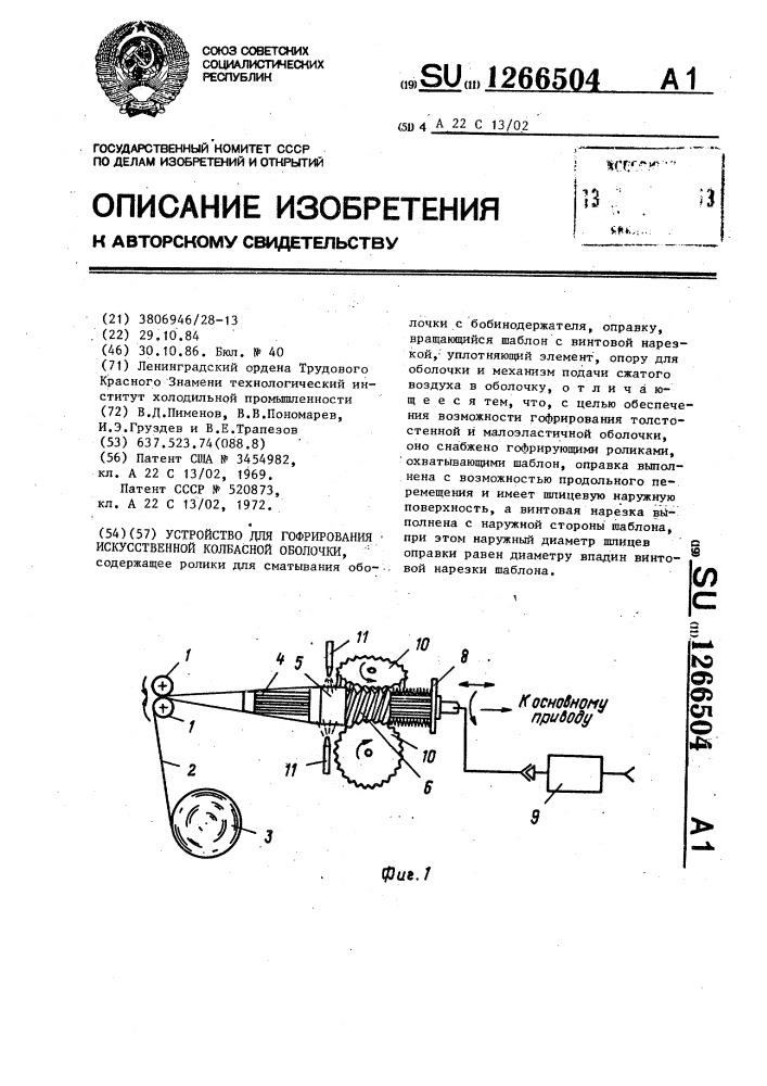 многих профессий, устройство для гофрирования оболочки фото филодендрон, его виды