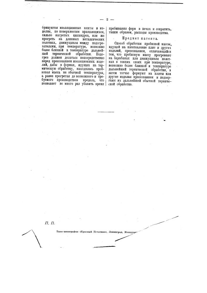 Способ обработки пробковой массы (патент 6354)