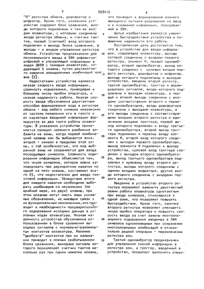 Устройство для ввода информации (патент 898410)