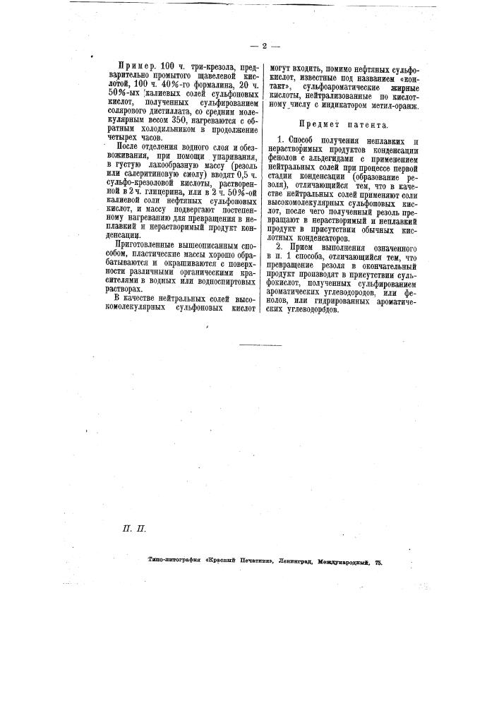 Способ получения неплавких и нерастворимых продуктов конденсации фенолов с альдегидами (патент 6822)