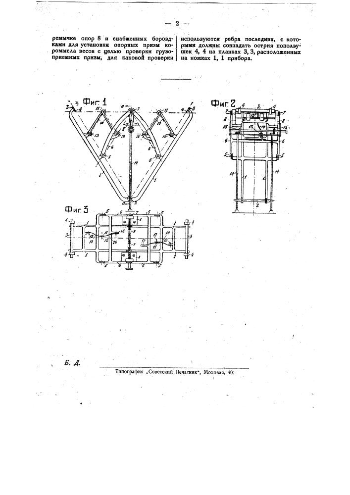 Прибор для поверки призм весов (патент 25738)