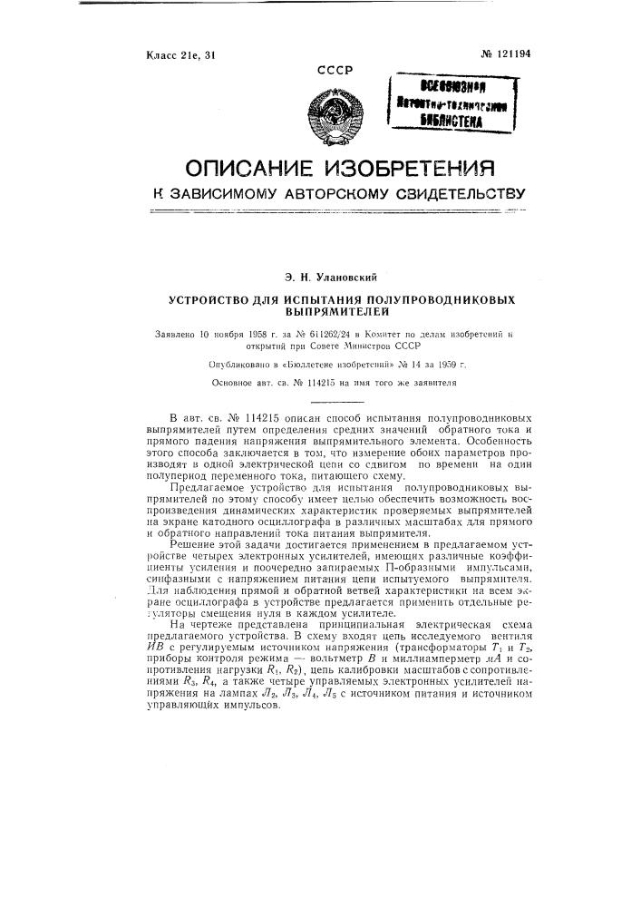 Устройство для испытания полупроводниковых выпрямителей (патент 121194)