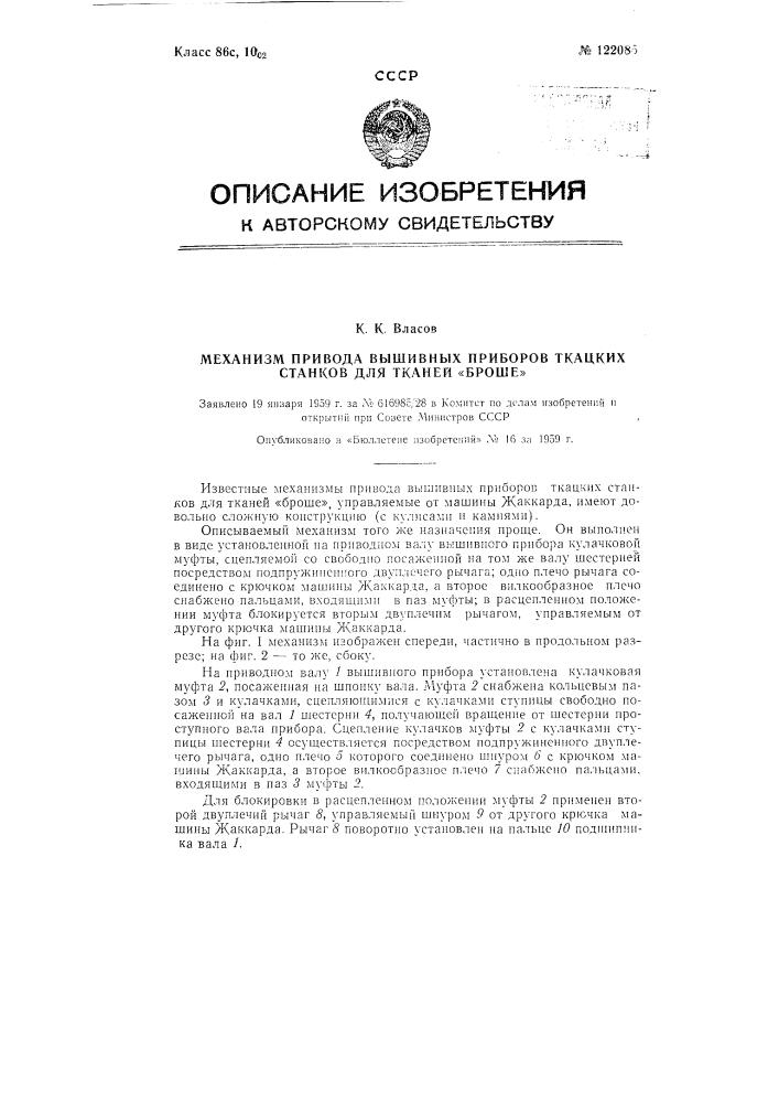 """Механизм привода вышивных приборов ткацких станков для тканей """"броше"""" (патент 122085)"""