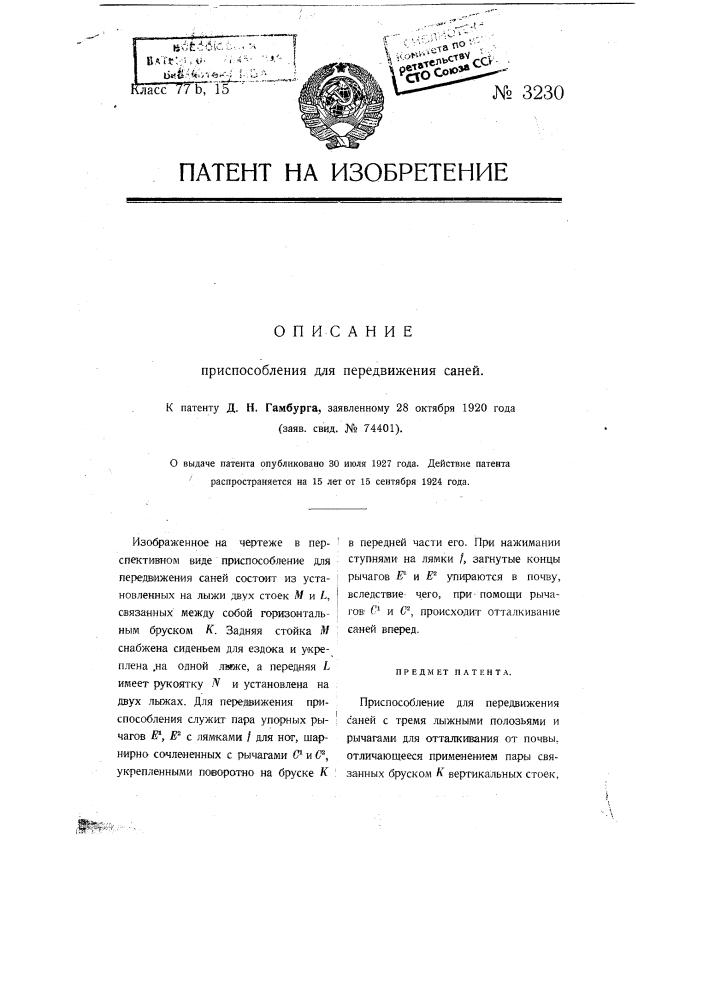 Приспособление для передвижения саней (патент 3230)