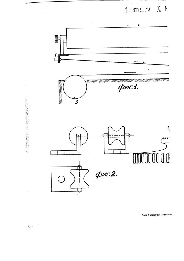 Пишущая машина для арабского шрифта (патент 1747)