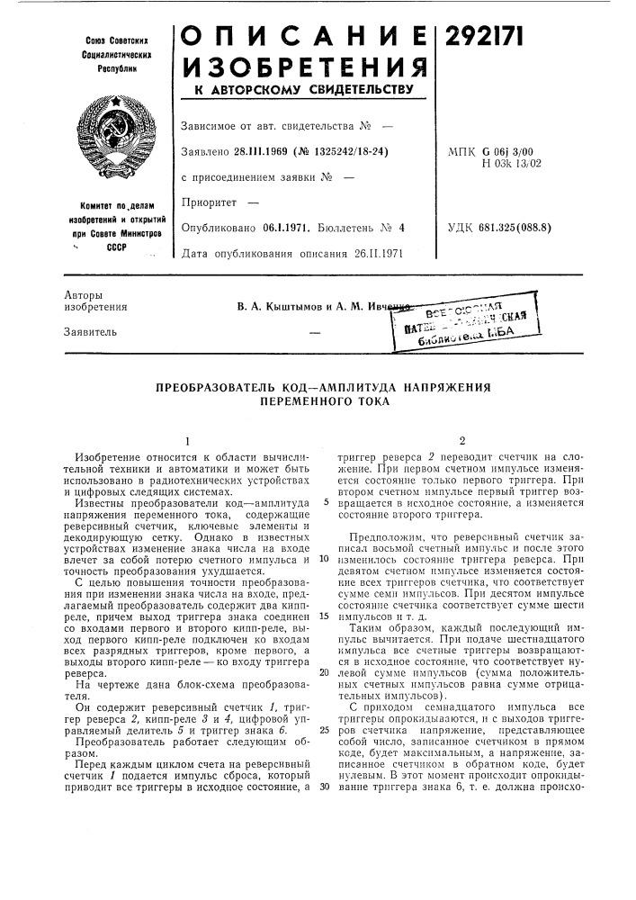 Преобразователь код-амплитуда напряжения переменного тока (патент 292171)