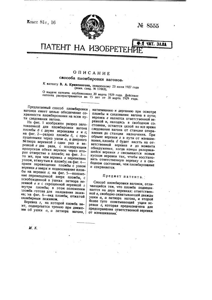 Способ пломбировки вагонов (патент 8555)