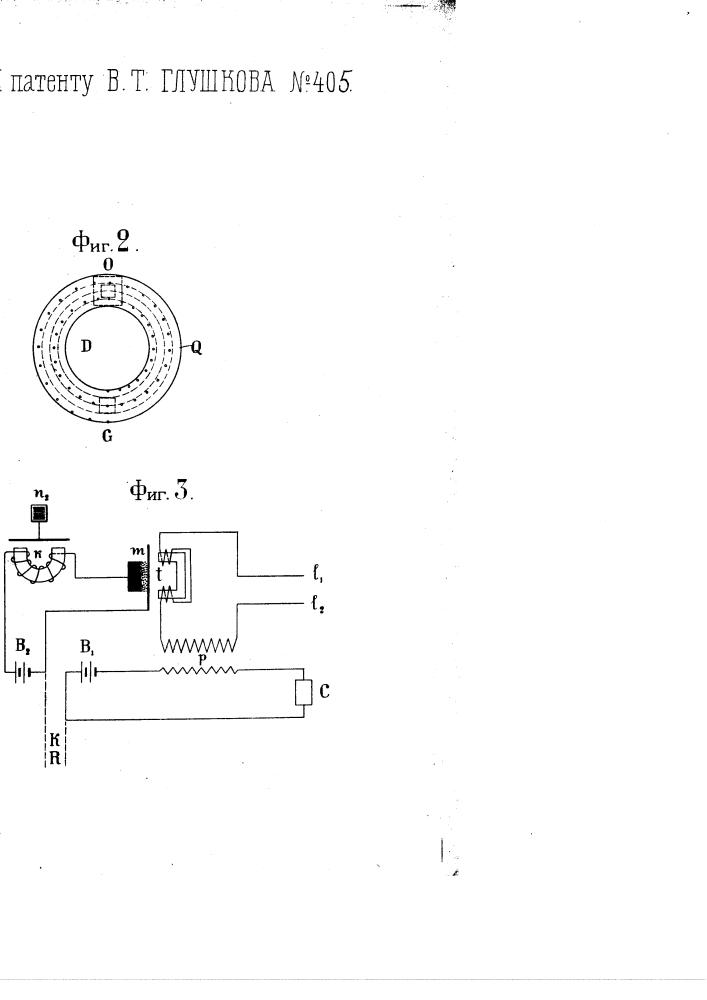 Аппарат для передачи изображений неподвижных и движущихся предметов (патент 405)
