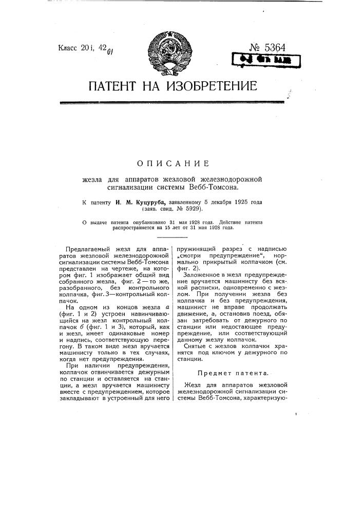 Жезл для аппаратов жезловой железнодорожной сигнализации системы вебб-томсон (патент 5364)