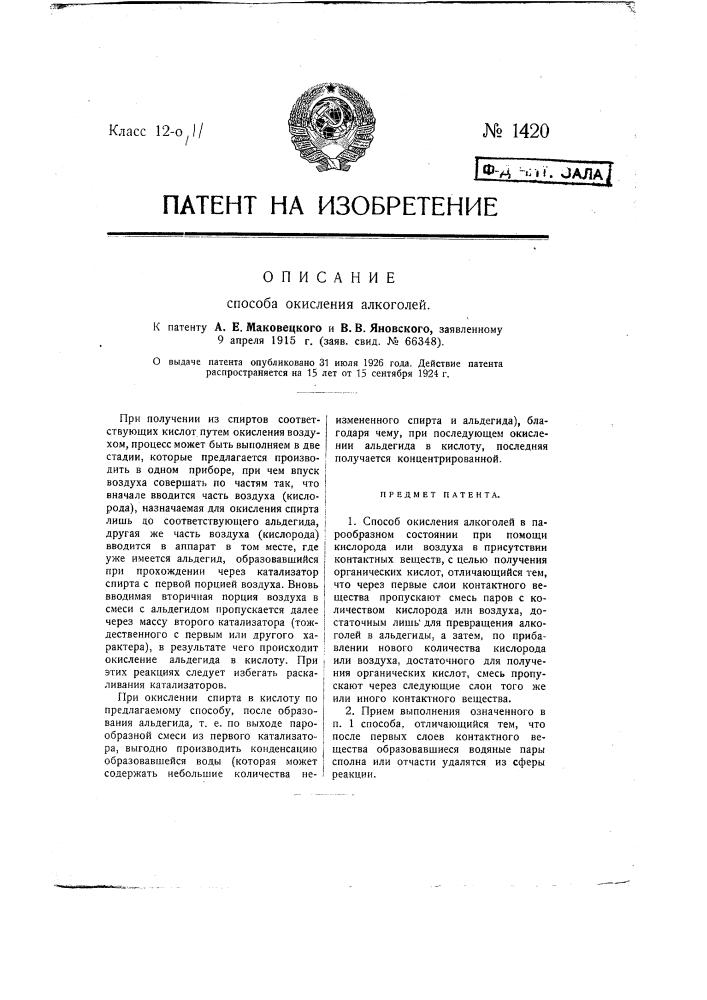 Способ окисления алкоголей (патент 1420)
