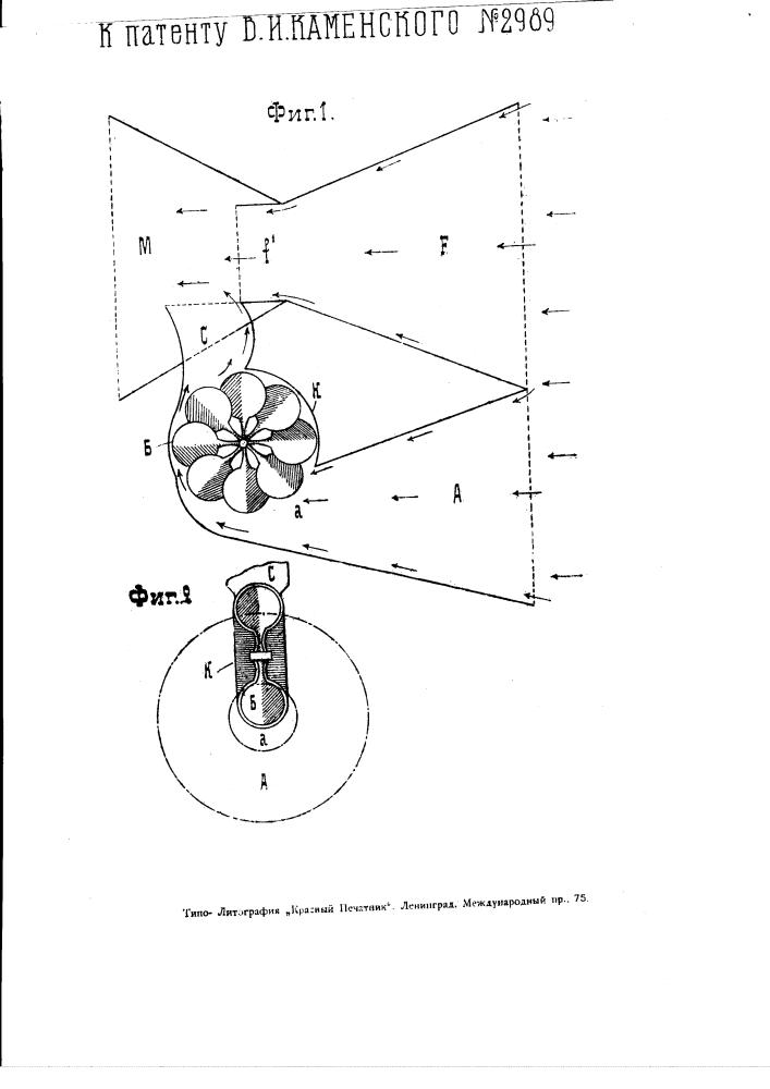 Ветряный двигатель (патент 2989)