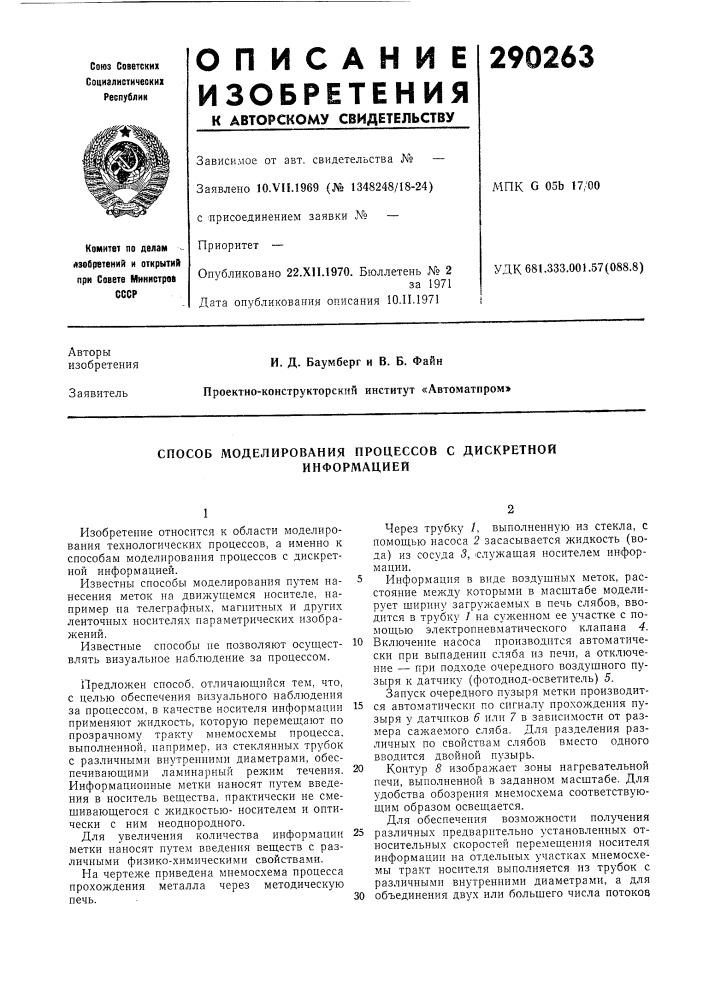 Способ моделирования процессов с дискретной (патент 290263)