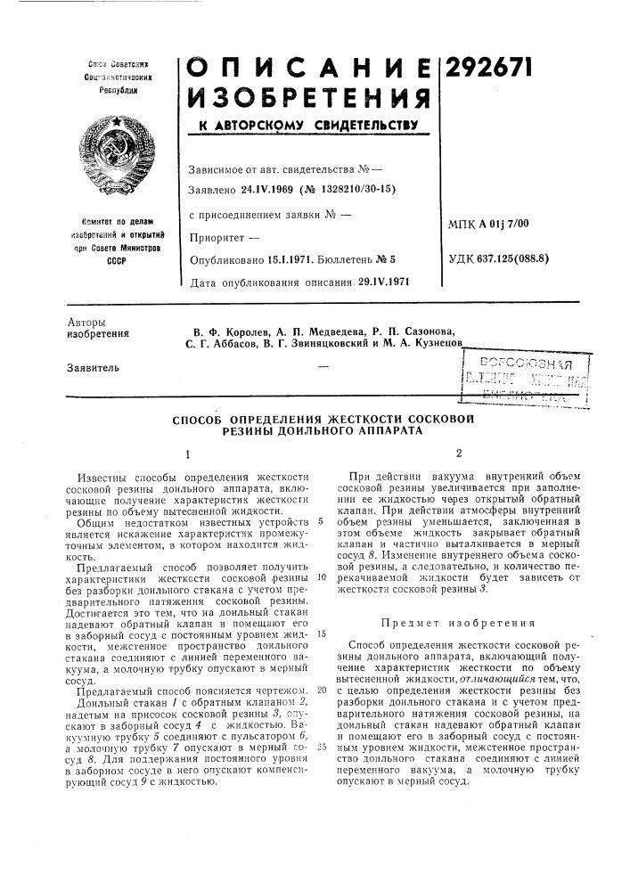 Вогссюзнля i (патент 292671)