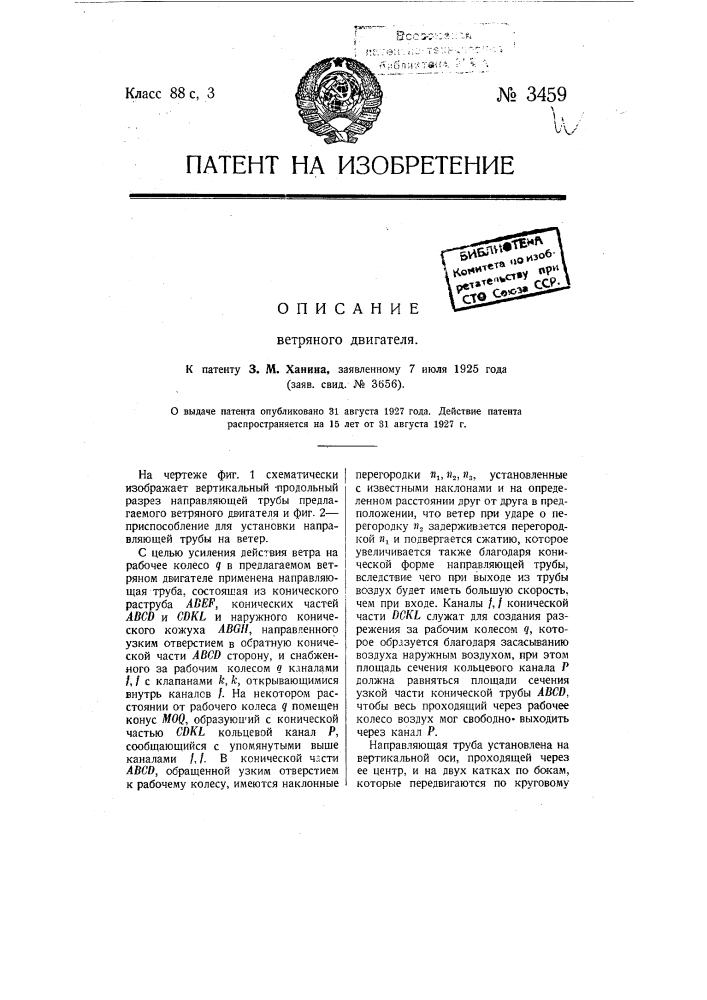 Ветряной двигатель (патент 3459)