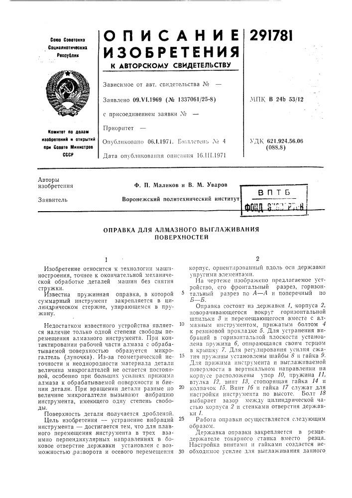 Патент ссср  291781 (патент 291781)