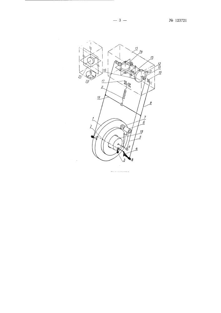 Дорожный профилограф (патент 123721)