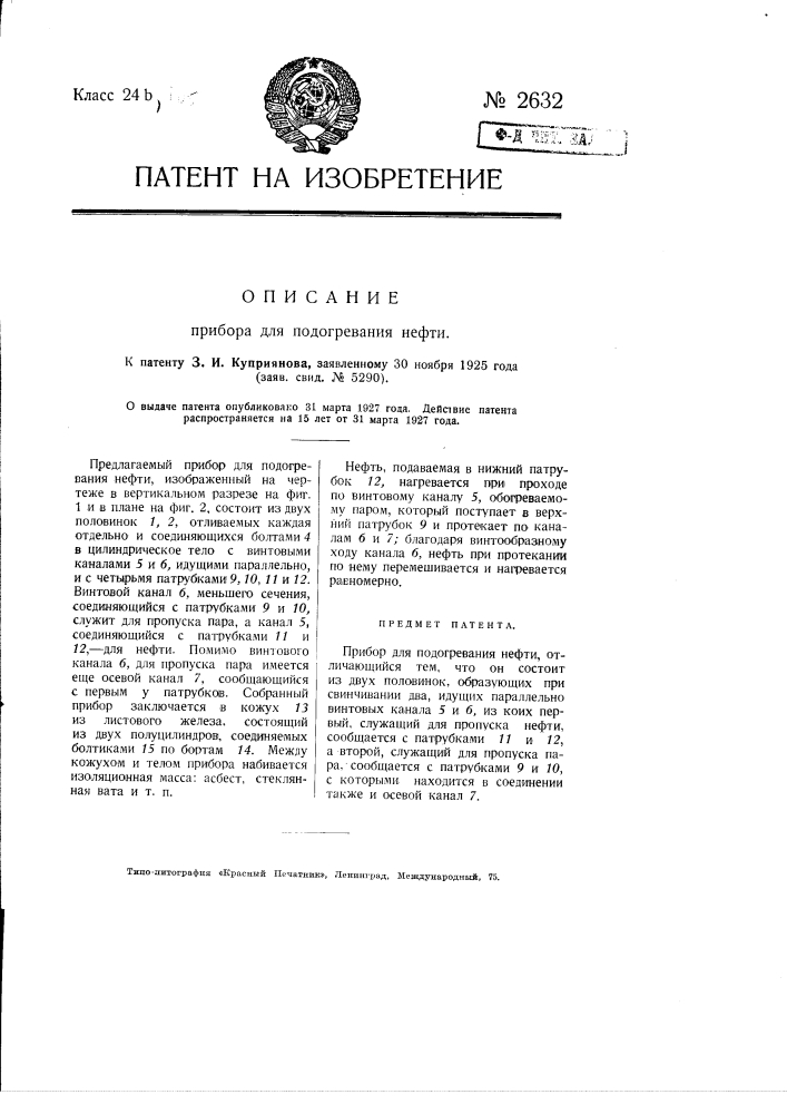 Прибор для подогревания нефти (патент 2632)