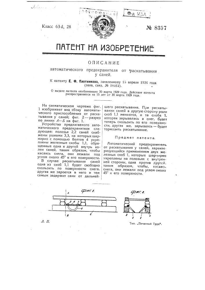 Автоматический предохранитель от раскатывания у саней (патент 8357)