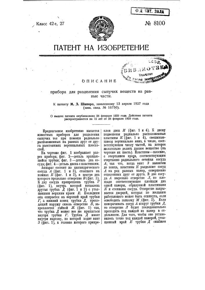 Прибор для разделения сыпучих веществ на равные части (патент 8100)