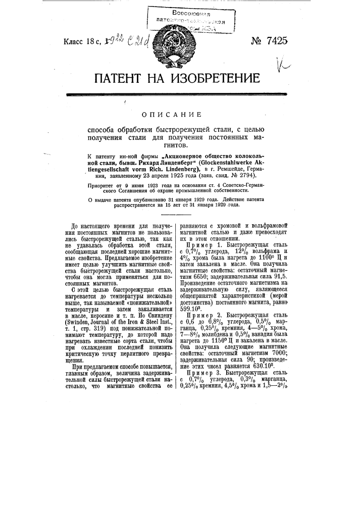 Способ обработки быстрорежущей стали с целью получения постоянных магнитов (патент 7425)