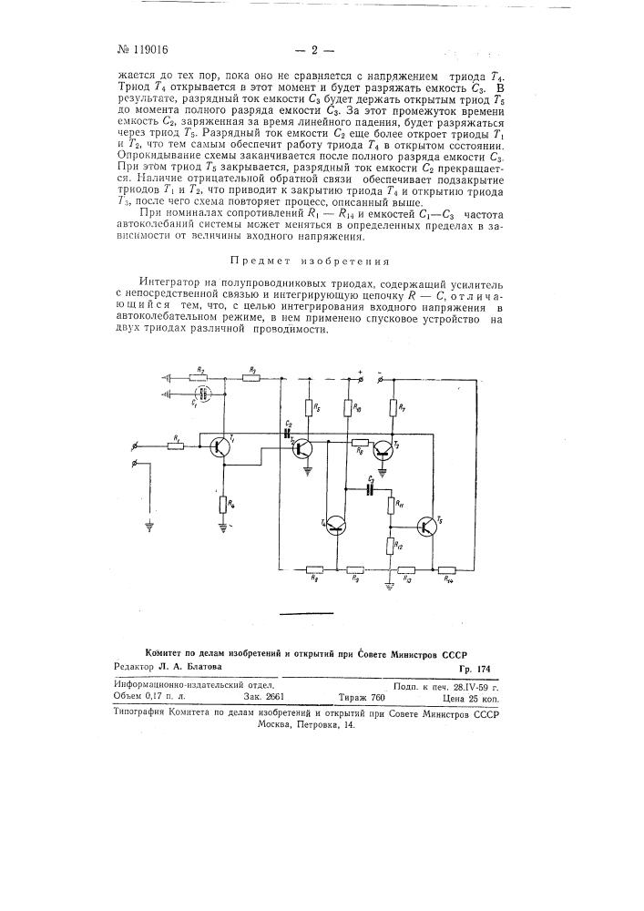 Интегратор на полупроводниковых триодах (патент 119016)