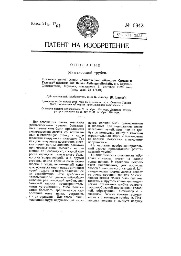Рентгеновская трубка (патент 6942)