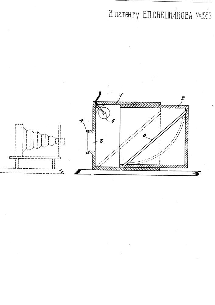 Прибор для освещения прозрачных оригиналов при фотографической съемке (патент 1557)