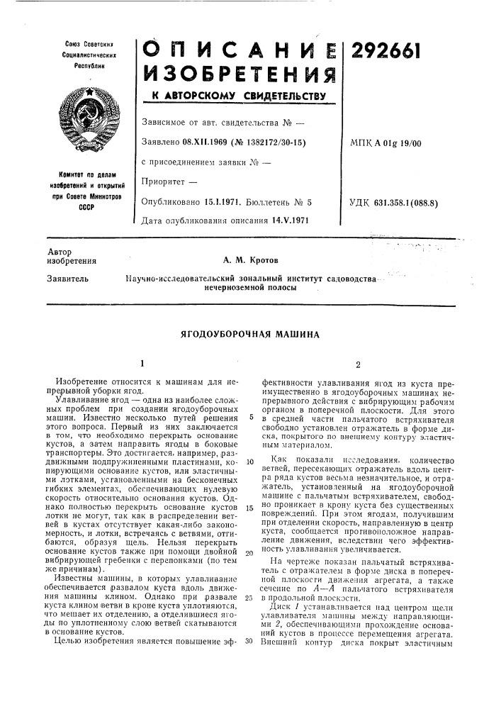 Ягодоуборочная машина (патент 292661)