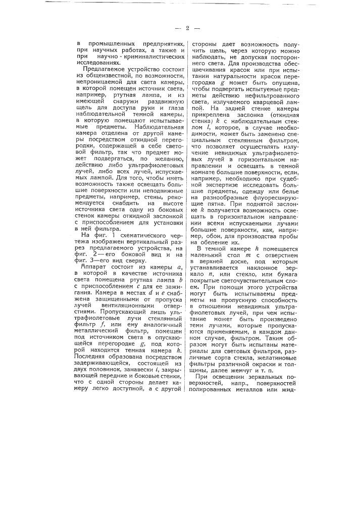 Устройство для испытания предметов посредством освещения их ультрафиолетовыми лучами (патент 5216)
