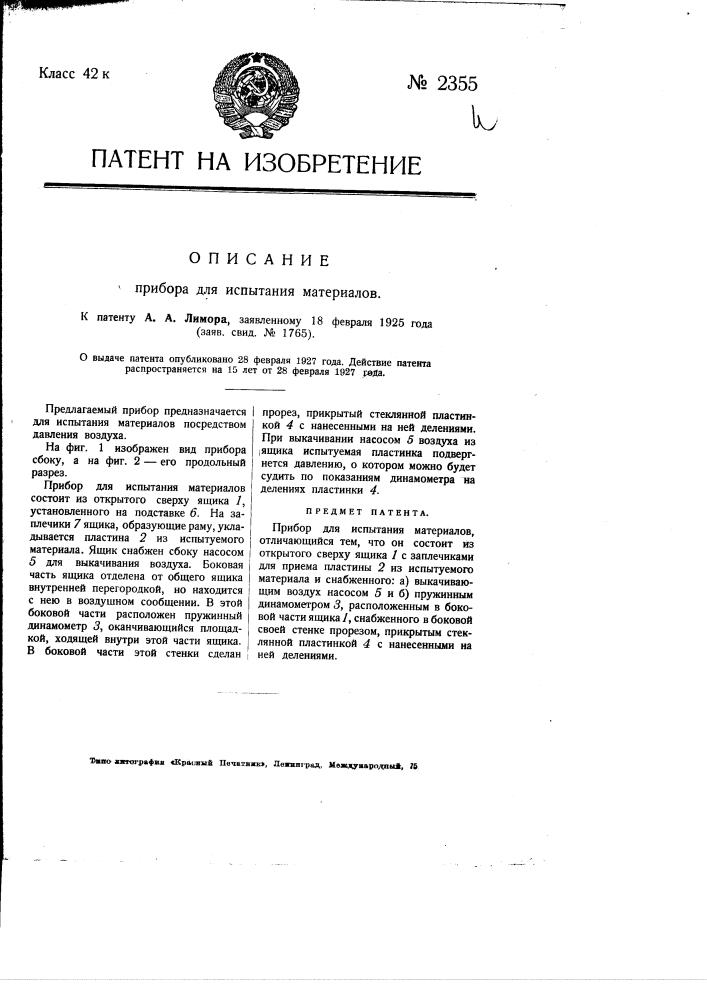 Прибор для испытания материалов (патент 2355)
