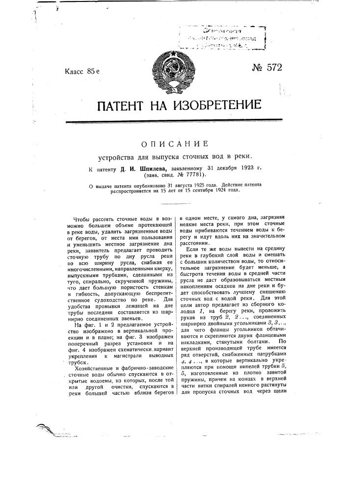 Устройство для выпуска сточных вод в реки (патент 572)