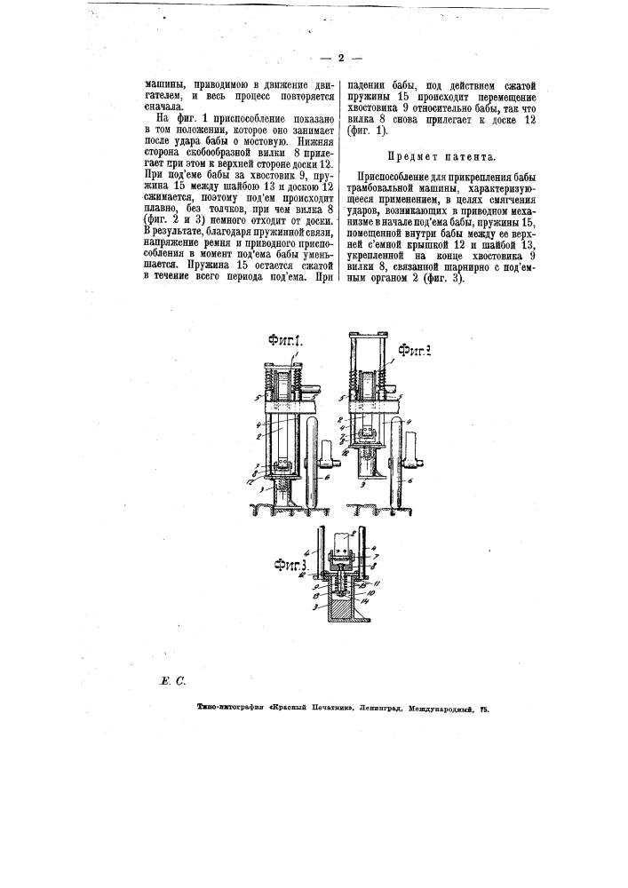 Приспособление для прикрепления бабы трамбовальной машины (патент 6816)