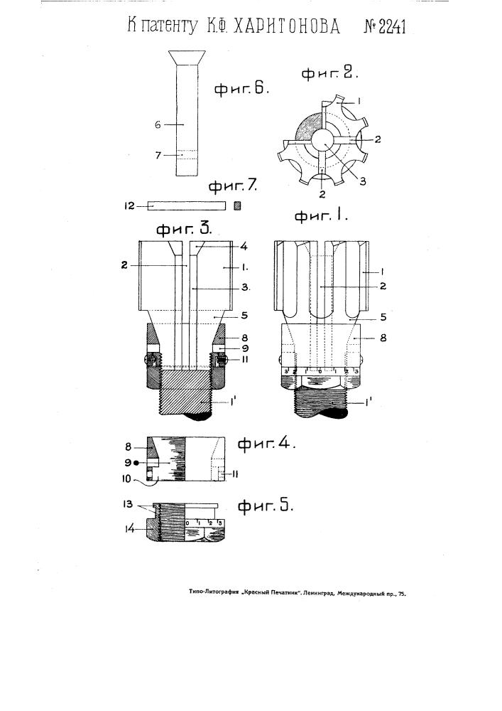 Разводной метчик (патент 2241)