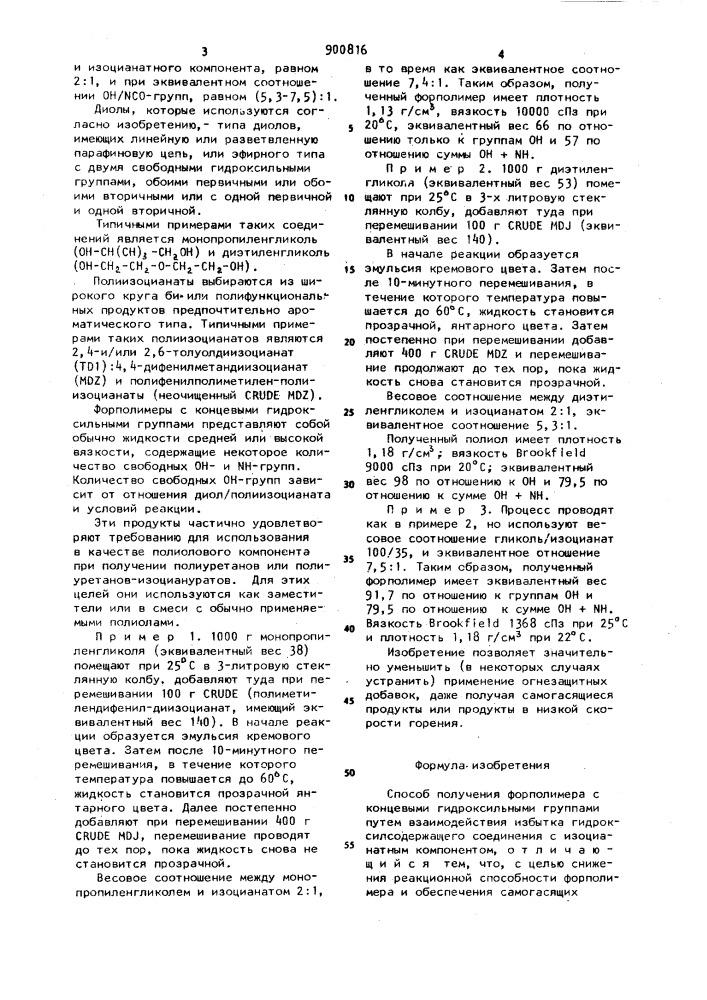 Способ получения форполимера с концевыми гидроксильными группами (патент 900816)