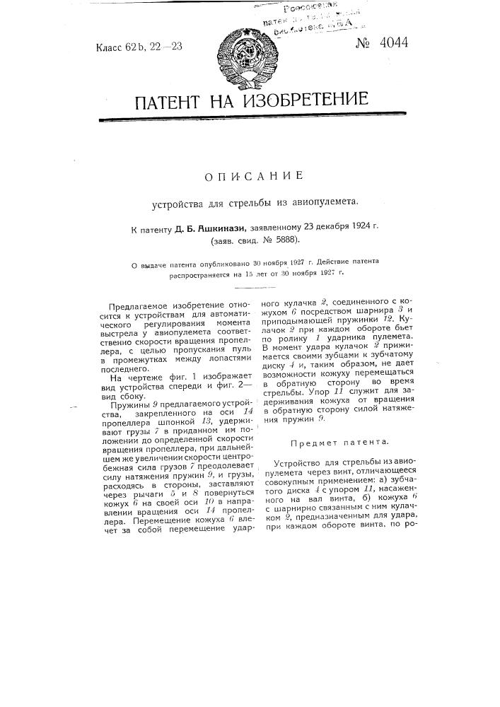 Устройство для стрельбы из авиапулемета (патент 4044)