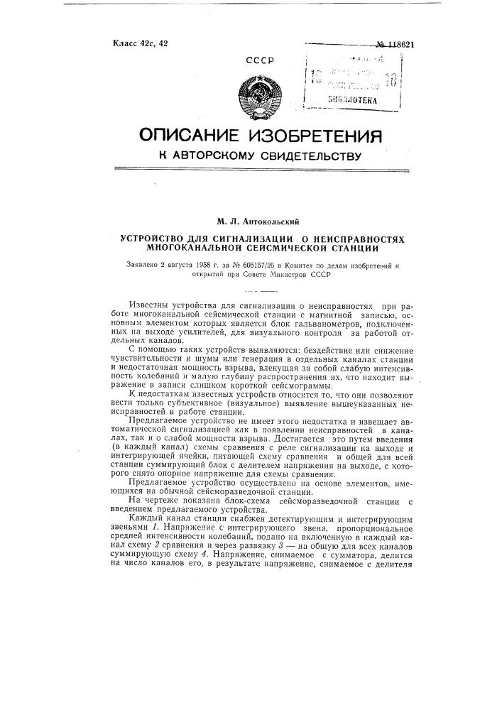 Устройство для сигнализации о неисправностях многоканальной сейсмической станции (патент 118621)