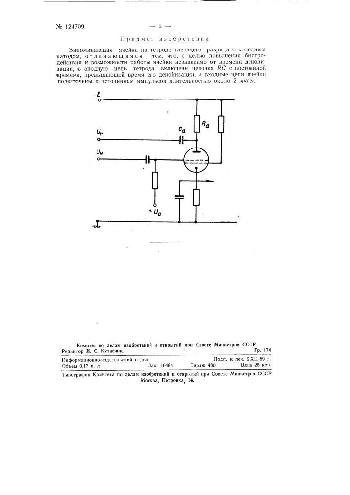Запоминающая ячейка на тетроде тлеющего разряда с холодным катодом (патент 124709)