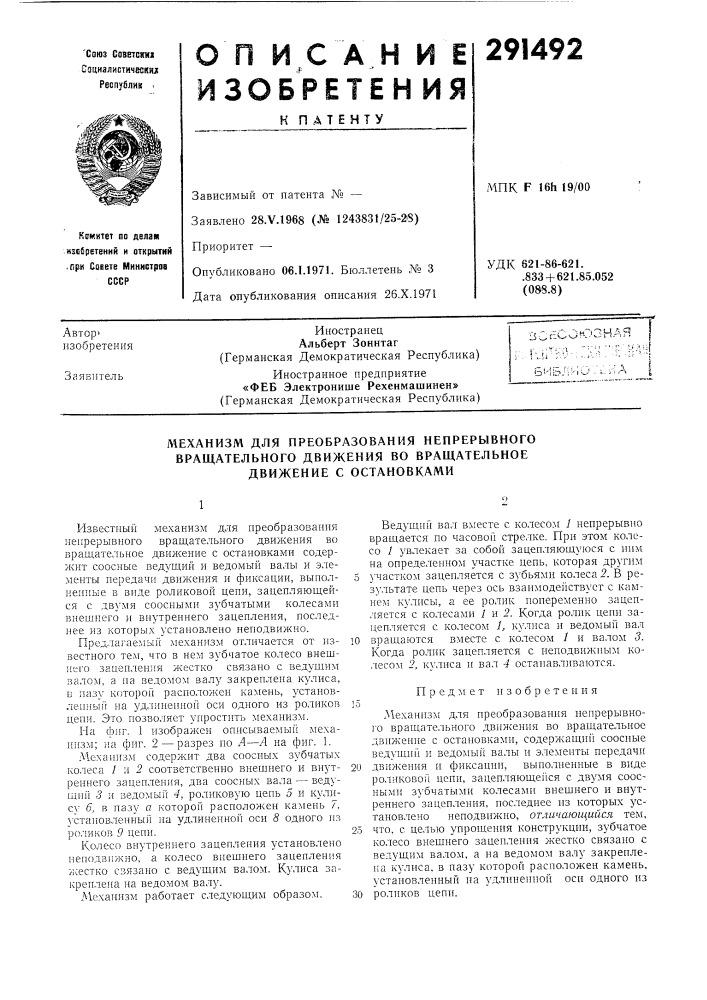 Союзная i (патент 291492)