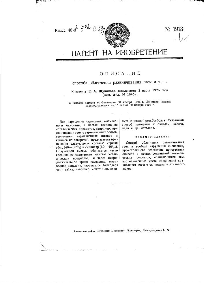 Способ облегчения развинчивания гаек и т.п. (патент 1913)