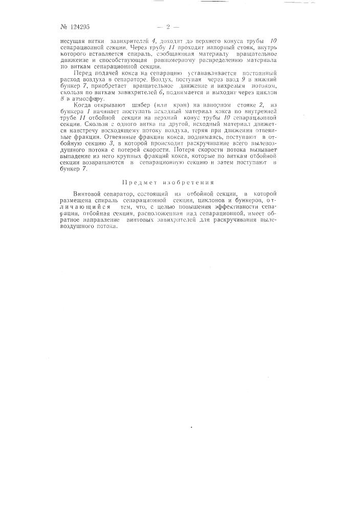 Винтовой сепаратор (патент 124295)