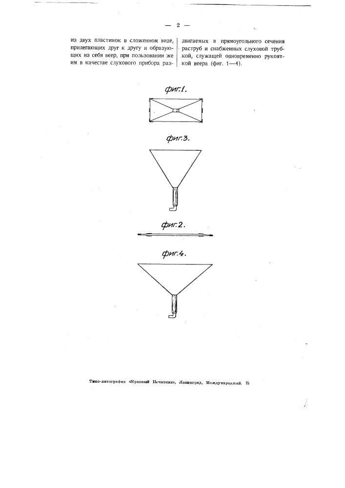 Слуховой прибор в виде веера (патент 2426)