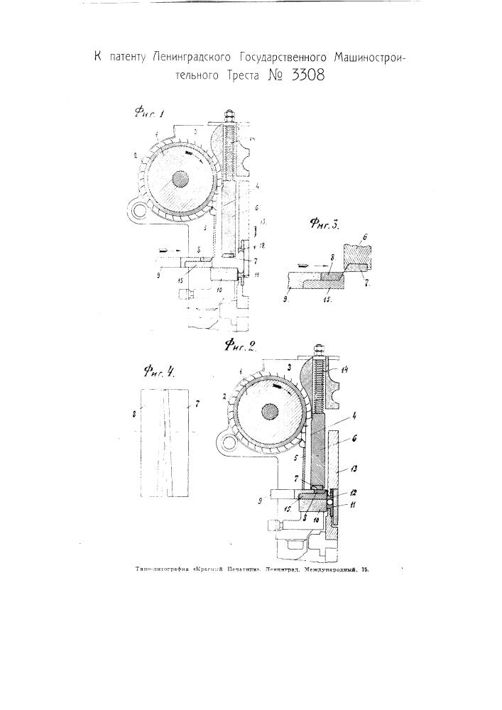 Кароттный пресс в папиросонабивных машинах (патент 3308)