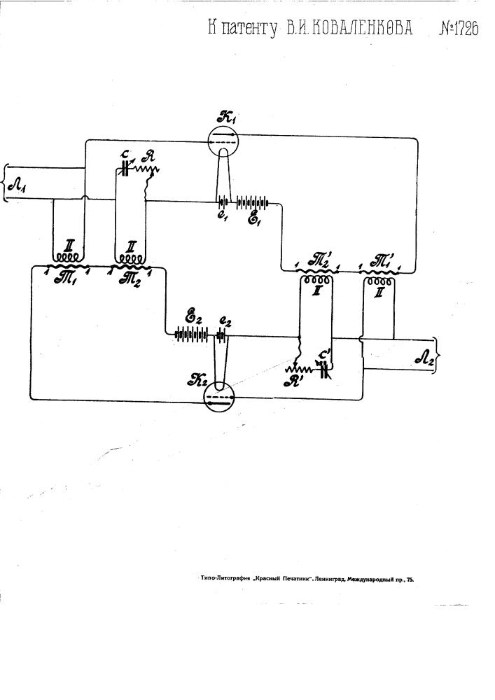 Телефонная трансляция с катодным реле (патент 1726)