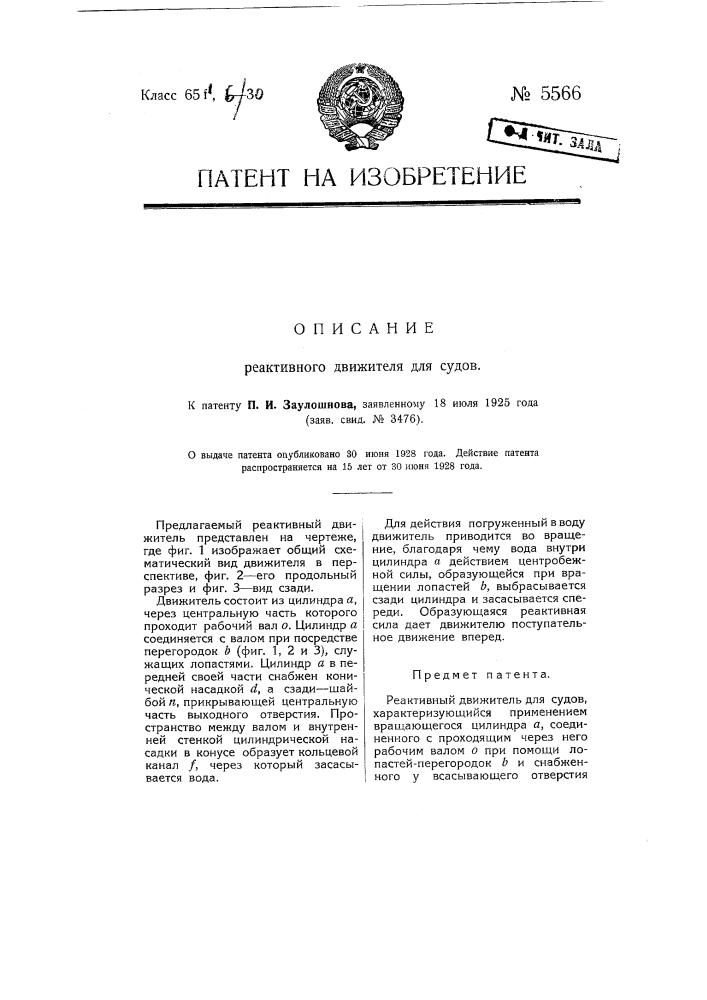 Реактивный движитель для судов (патент 5566)